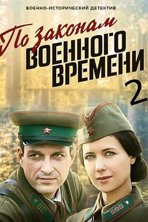 Сериал по законам военного времени 2 сезон смотреть онлайн (сериал 2019)